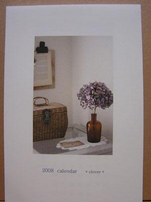 2008 カレンダー・2