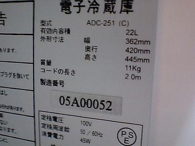 ペルチェ素子冷蔵庫機械の銘板