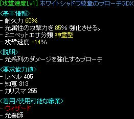 RedStone 11.07.10[0a]