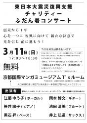チャリティーコンサートチラシまんがミュージアム江藤さん2