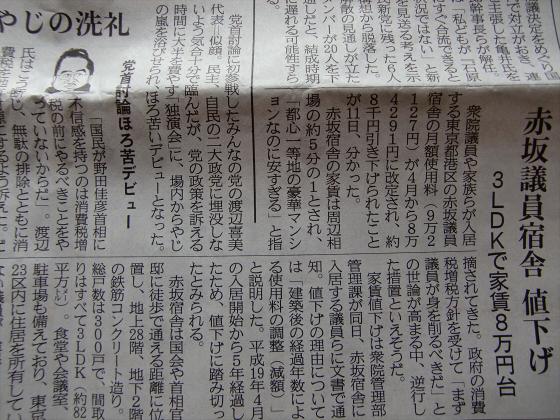 産経新聞流し読み01