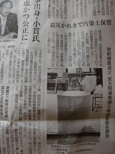 産経新聞流し読み02