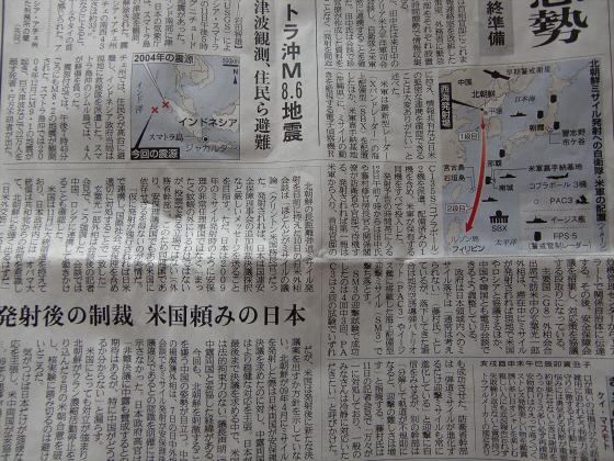 産経新聞流し読み03