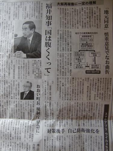産経新聞流し読み04