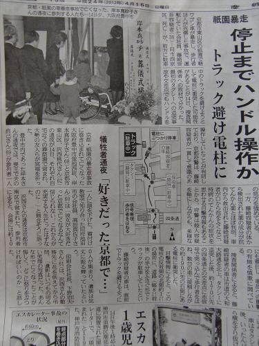 産経新聞流し読み05