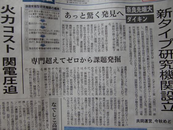 産経新聞流し読み06