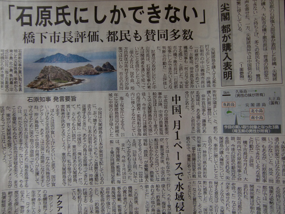 産経新聞流し読み08