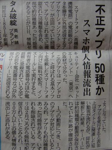 産経新聞流し読み09