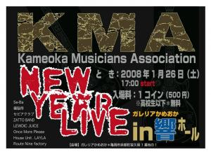 new_year_live