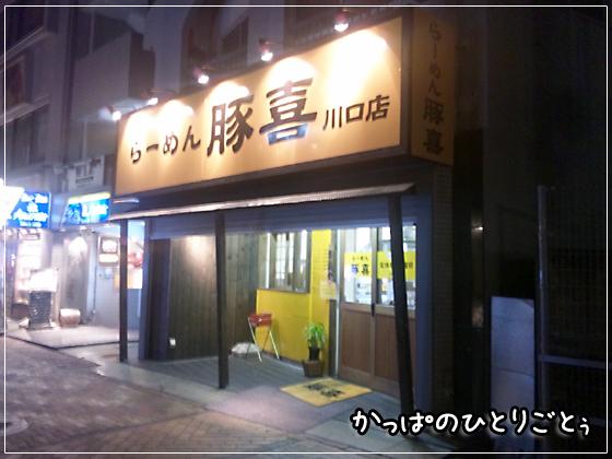 らーめん豚喜 川口店