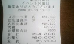 20080113_1