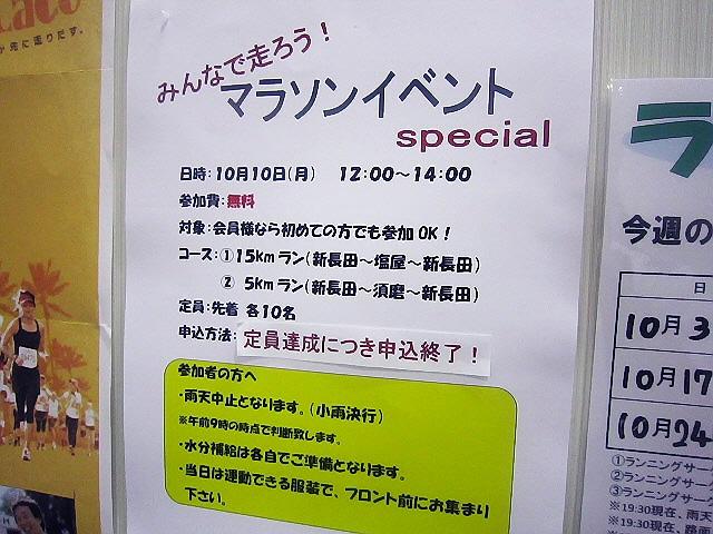 10/10 体育の日のコナミランニングサークル♪