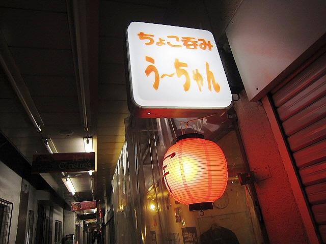 12/9 おひとりさま中華忘年会♪