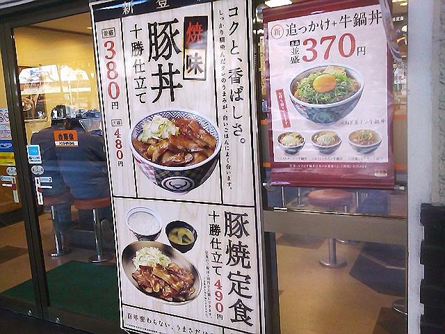 『吉野屋の焼味豚丼』と『虎龍のしっかりとんこつ』o(^^)o