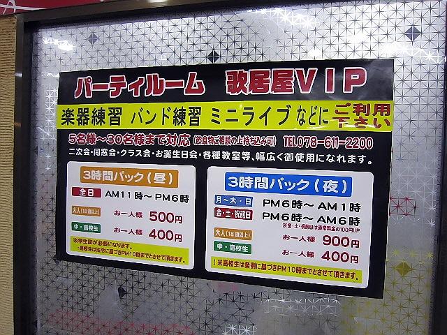 幻のお好み焼きツアー2≪七福神巡りとカラオケ≫編(^^♪