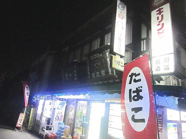 飯田酒店@長田区苅藻通。初めてですが懐かしい。。