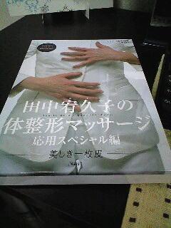 体整形マッサージ~応用スペシャル編~