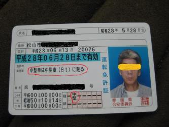 免許の更新9