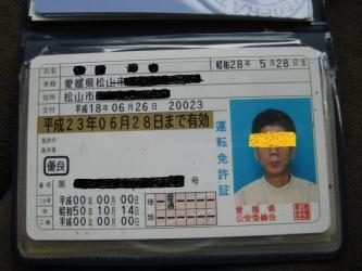 免許の更新8