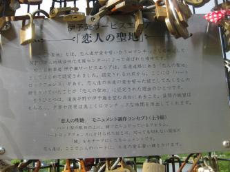 伊予灘サービスエリア6