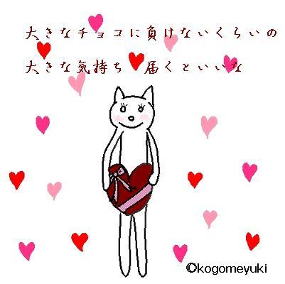 Valentines Day free