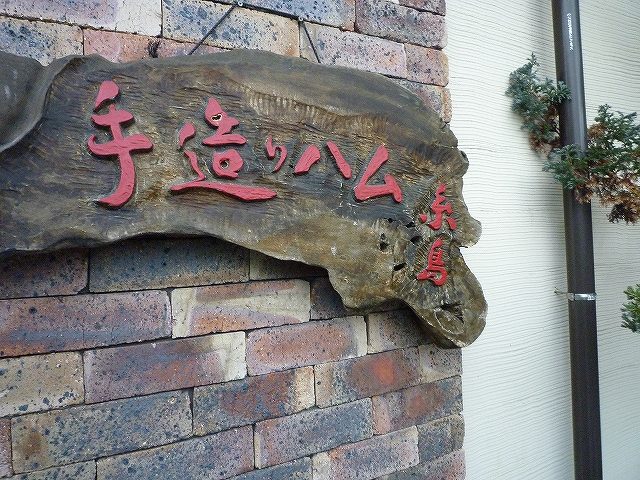 糸島手造りハム工房