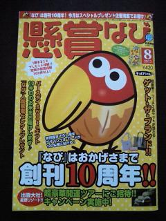 NEC_1621.jpg