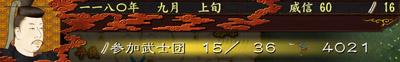 源平争乱02-06