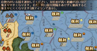 源平争乱02-04