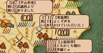 源平争乱02-05