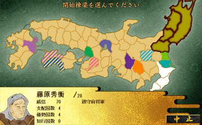 源平争乱02-01