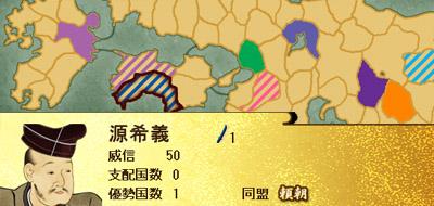 源平争乱03-00