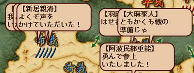 源平争乱03-11