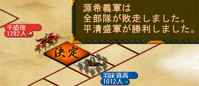 源平争乱03-06