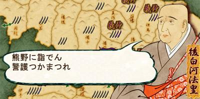 源平争乱03-17