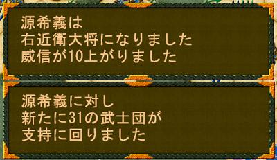 源平争乱03-15