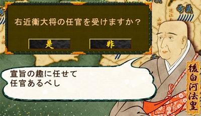 源平争乱03-14