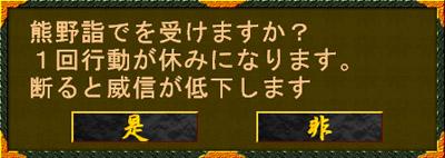 源平争乱03-19