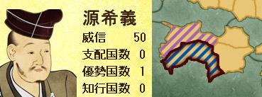 源平争乱04-03