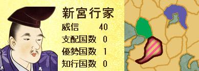 源平争乱04-02