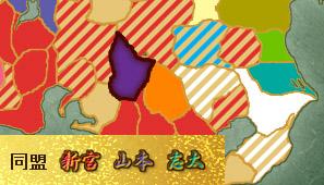 源平争乱05-02