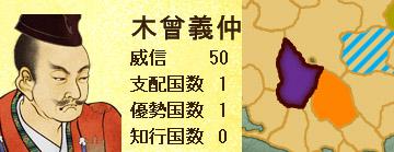 源平争乱05-01