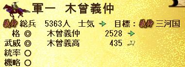 源平争乱05-16