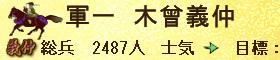 源平争乱05-11