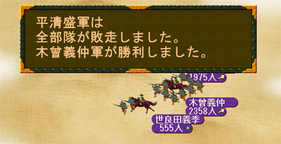 源平争乱05-17