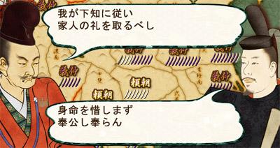 源平争乱05-25
