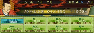 源平争乱05-24