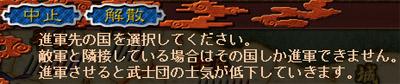 源平争乱05-28