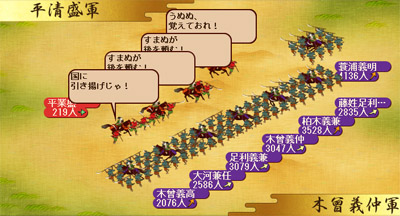 源平争乱06-04