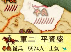 源平争乱06-02